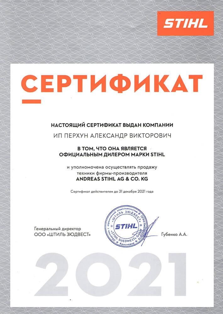 Сертификат STIHL 2021 год