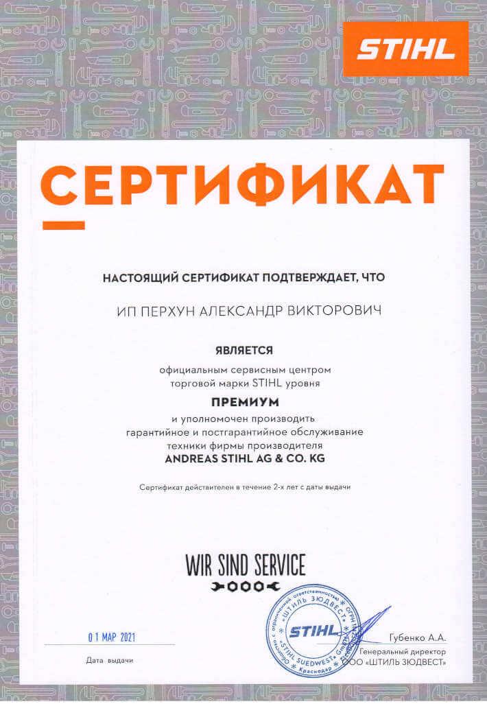 Сертификат STIHL Premium 2021 год