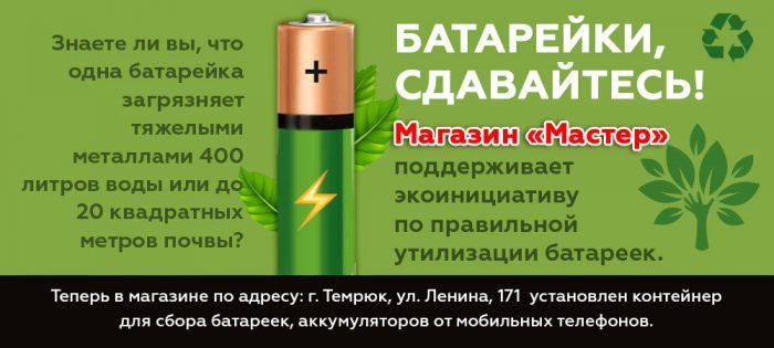 Батарейки, сдавайтесь!