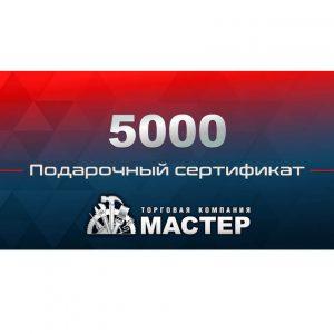 подарочный сертификат 5000руб.