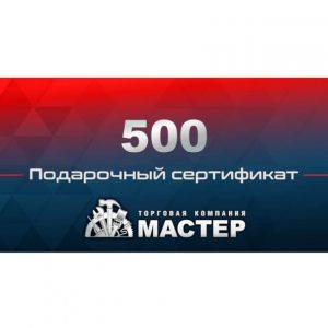 подарочный сертификат  500руб.