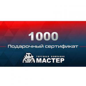 подарочный сертификат 1000руб.