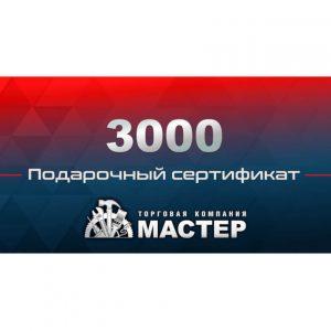 подарочный сертификат 3000руб.