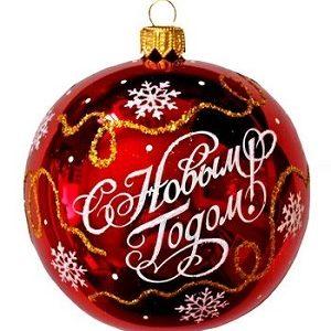 """Рождественский шар 15 см """"С Новым годом"""" красный"""