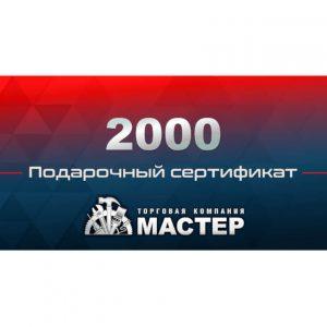 подарочный сертификат 2000руб.